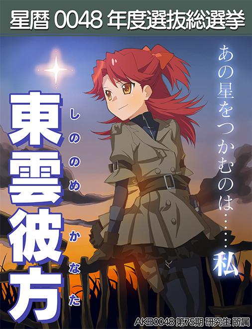 poster AKB0048_005