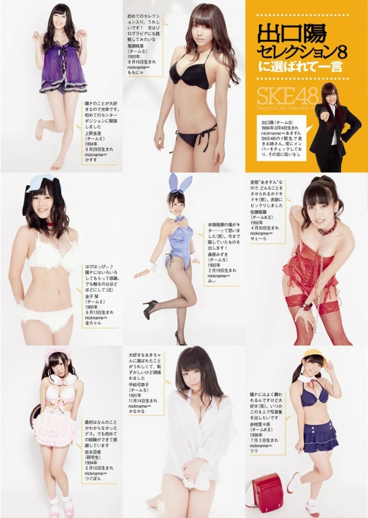 SKE48 Selection8 pictures 010