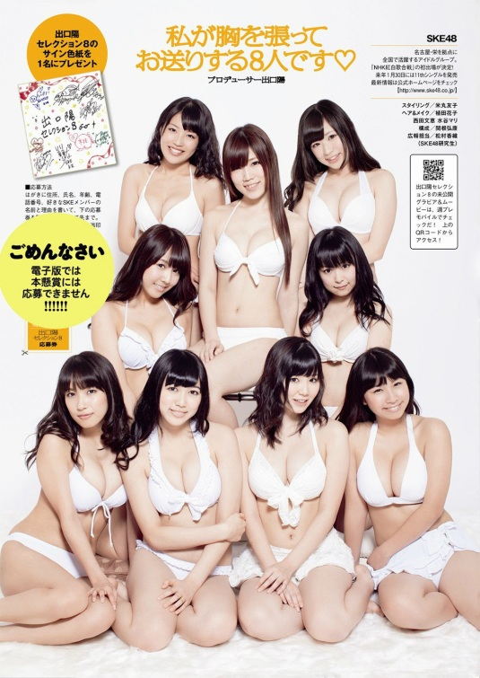 SKE48 Selection8 pictures 011