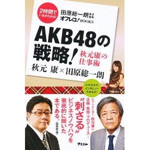 AKB48 no Senryaku