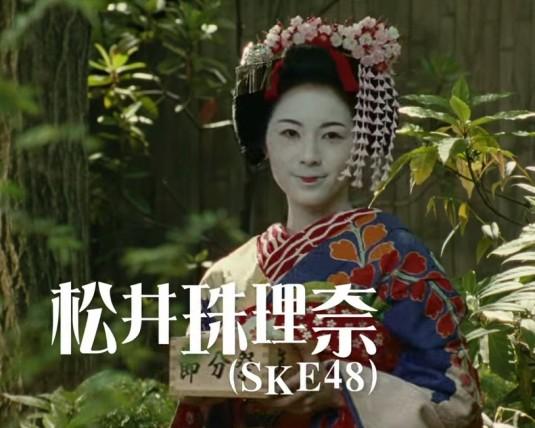 Matsui Jurina est Fukuna